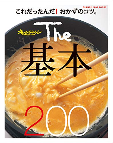 9784873035680: The basic 200 (ORANGE PAGE BOOKS) [JP Oversized]
