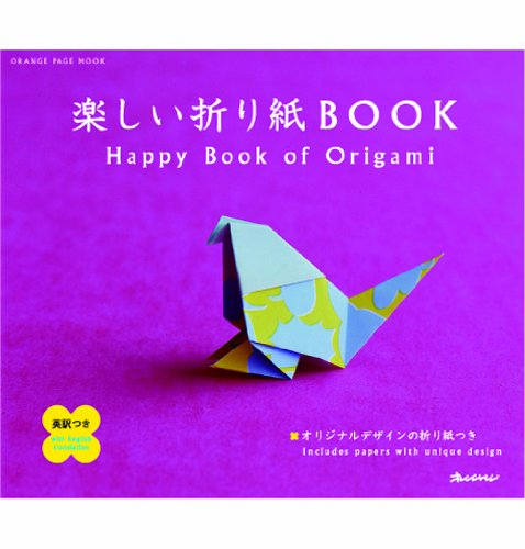 9784873036670: Fun origami BOOK (Orange page Mook) (2009) ISBN: 4873036674 [Japanese Import]