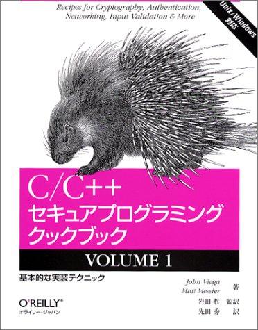 9784873112008: Shī Shīpurasupurasu Sekyua Puroguramingu Kukkubukku: 001.Yunikkusu Uindōzu Taiō