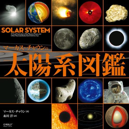 Makasu chaun no taiyokei zukan.: Marcus Chown; Hiroshi Itokawa;