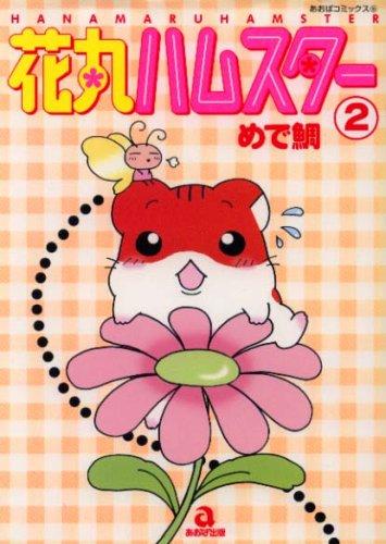 9784873171043: 花丸ハムスター 2 (あおばコミックス 104 動物シリーズ)