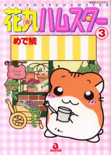 9784873171562: 花丸ハムスター 3 (あおばコミックス 156 動物シリーズ)