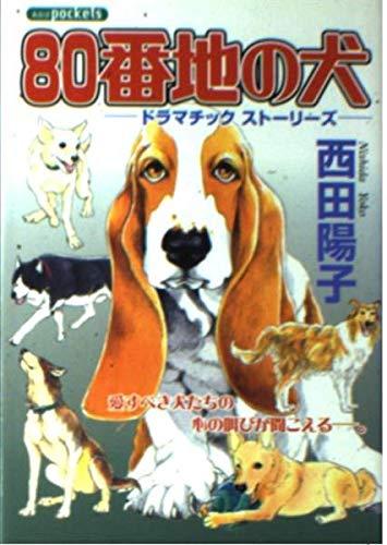 9784873176932: 80番地の犬ドラマチックストーリーズ―ドラマチックストーリーズ (あおばコミックス)