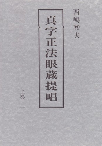 Mana Shobo genzo teisho (Japanese Edition): Gudo Nishijima