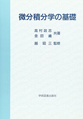 """Bibun sekibungaku no kiso: Masashi Takamura; Takashi Kaneta; Shoà """"zoà """" Koshi"""