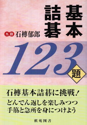 Kihon tsumego hyaku nijuÌ?sandai: IkuroÃŒ