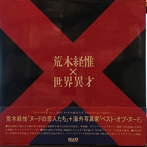 The Nude and the Contemporary Photography: Murayama, Keiko (editor);