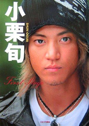 9784873762845: Oguri shun first stage