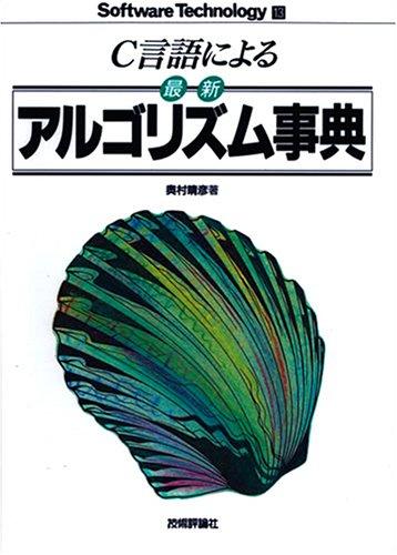 9784874084144: Shī Gengo Ni Yoru Saishin Arugorizumu Jiten