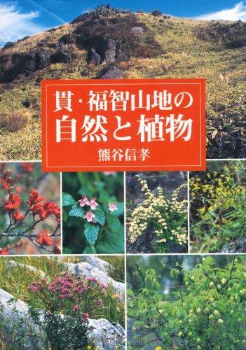 9784874153567: Nuki fukuchi sanchi no shizen to shokubutsu