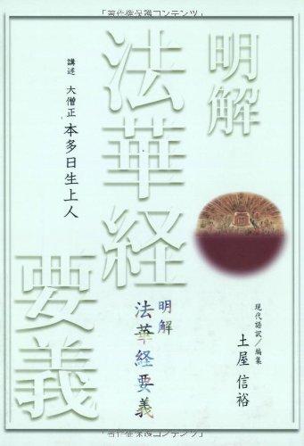 Meikai hokekyo yogi.: Nichisho Honda; Shin'yu