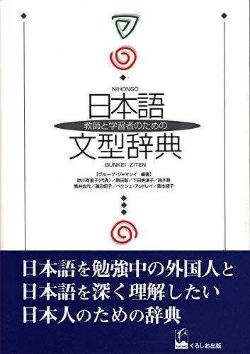 Nihongo Bunkei Jiten: Sunakawa, Yuriko and Jamashii Gurupu