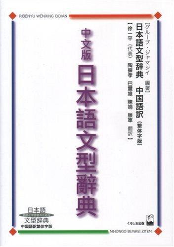 Chu?bunban Nihongo Bunkei Jiten: Itsuhei Jo; Gurupu Jamashii.