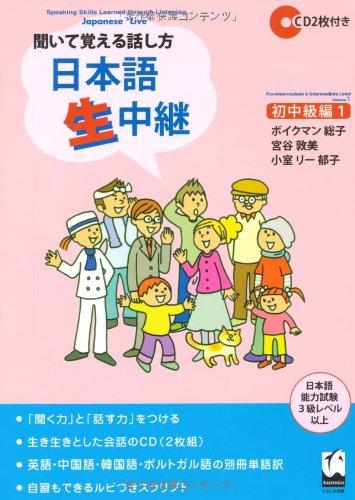 9784874243398: 聞いて覚える話し方 日本語生中継・初中級編〈1〉