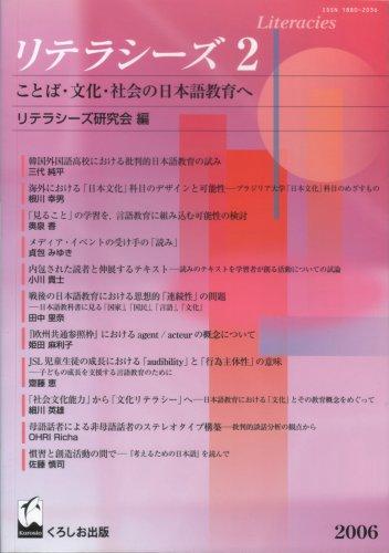 """RiterashiÌ""""zu : kotoba bunka shakai no nihongo: RiterashiÃŒ""""zu kenkyuÃŒ""""kai."""