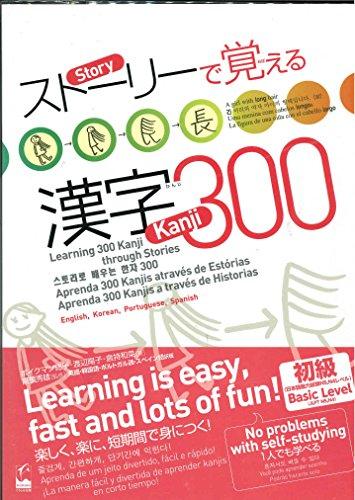9784874244029: Learning Kanji Through Stories