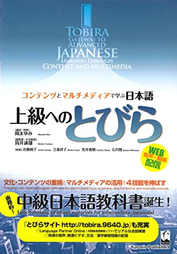 9784874244470: Tobira (Japanese and English Edition)