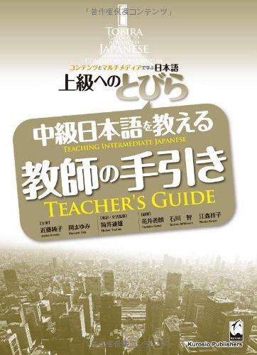 9784874245293: Tobira: Gateway to Advanced - Chuukyuu Nihongo o oshieru kyoushi no tebiki = Teaching intermediate Japanese teacher's guide BOOK [Japanese]