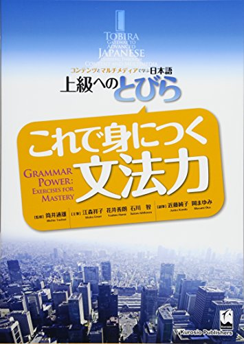 9784874245705: Kore De Mi Ni Tsuku Bumpōryoku / Grammar Power (Japanese and English Edition)