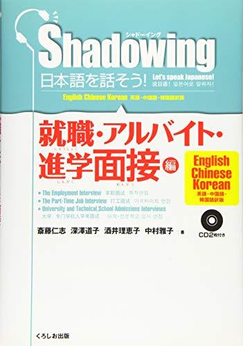 9784874246771: シャドーイング 日本語を話そう 就職・アルバイト・進学面接編