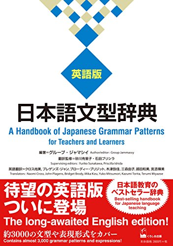 9784874246788: 日本語文型辞å...¸ 英語版 ‷A Handbook of Japanese Grammar Patterns for Teachers and Learners