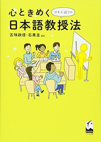 9784874246962: 心ときめくオキテ破りの日本語教授法