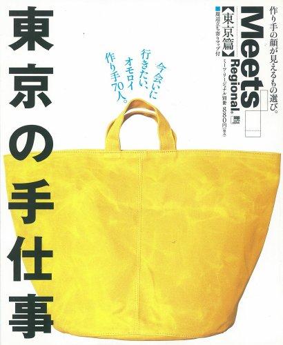 9784874352984: Tōkyō No Teshigoto: Ima Aini Ikitai Omoroi Tsukurite Nanajūnin Tōkyōhen