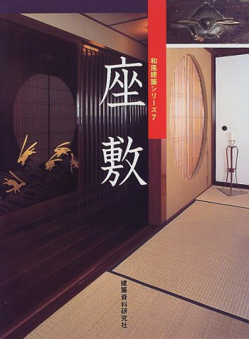 Tatami (Japanese-style architecture series) ISBN: 4874606199 (1999) [Japanese Import]: WafuÃŒ