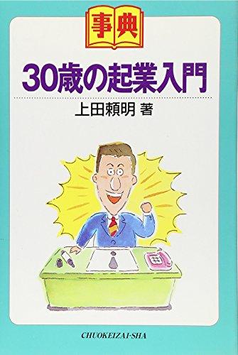 Design of Doujunkai (Paperback)