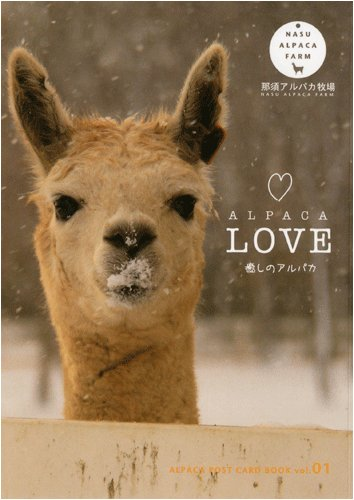 9784874609934: Alpaca healing LOVE-ALPACA (ALPACA POST CARD BOOK) ISBN: 4874609937 (2008) [Japanese Import]