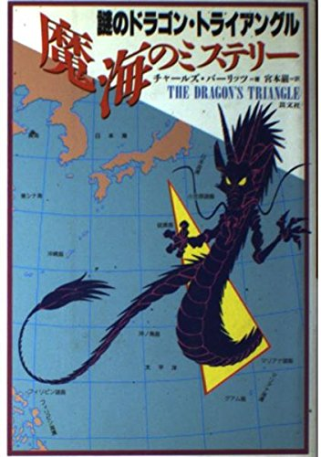 9784874651971: Dragon Triangle Mystery - Mystery of the magic sea ISBN: 4874651976 (1991) [Japanese Import]