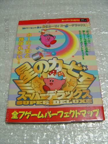9784874653005: hoshi no KIRBY Super Deluxe