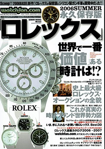9784874658215: Rolex - Watch Fan - dot com (2006summer) (Geibun Mook (No.523)) ISBN: 4874658210 (2006) [Japanese Import]