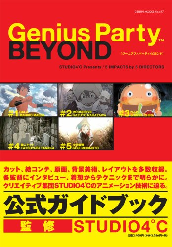 9784874659250: Genius Party Beyond (GEIBUN MOOKS 617) ISBN: 487465925X (2008) [Japanese Import]