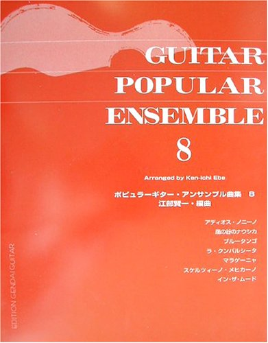 Popular guitar ensemble album (8) ISBN: 4874712630 (2002) [Japanese Import]: Modern Guitar Company