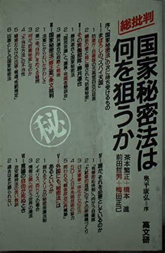 Sohihan kokka himitsuho wa nani o nerau ka (Japanese Edition): Kobunken