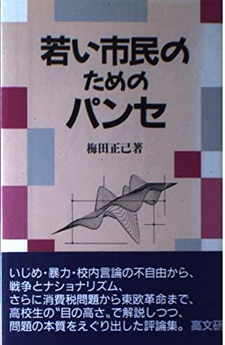 9784874981160: Wakai shimin no tame no panse (Japanese Edition)