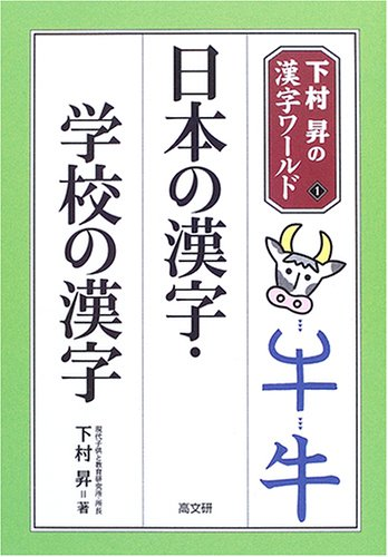 9784874983577: (Kanji World of Noboru Shimomura) kanji kanji ISBN: 487498357X (2006) [Japanese Import]