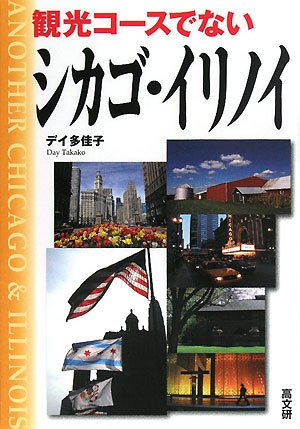 Chicago Illinois non-tourist route ISBN: 4874984002 (2008) [Japanese Import]: Takafumi Ken