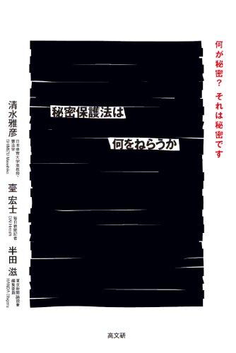 """Himitsu hogohoÌ"""" wa nani o nerauka : nani ga himitsu sore wa himitsu desu: Masahiko ..."""