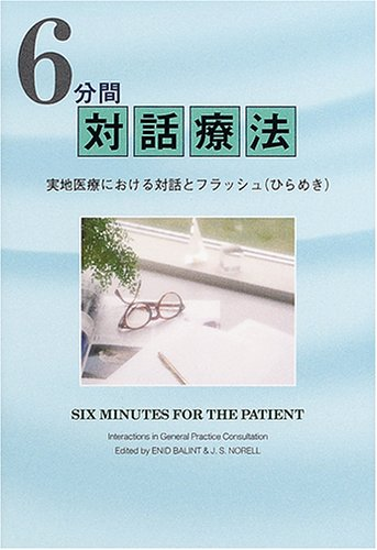 6 minutes dialogue therapy ISBN: 4874996302 (2005) [Japanese Import]: Archaeological bookstore