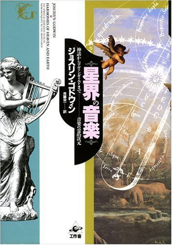 9784875021667: Spiritual dimension of music - up to avant-garde music from the mythology of star field ISBN: 4875021666 (1990) [Japanese Import]
