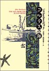9784875022091: Sea of ??Cortez (Planetary Classicus) ISBN: 4875022093 (1992) [Japanese Import]