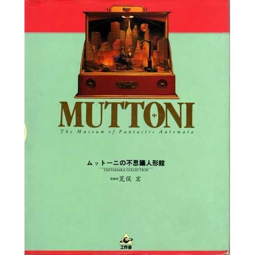 9784875022251: Wonder Musuem of MUTTONI-Muttoni ISBN: 4875022255 (1993) [Japanese Import]