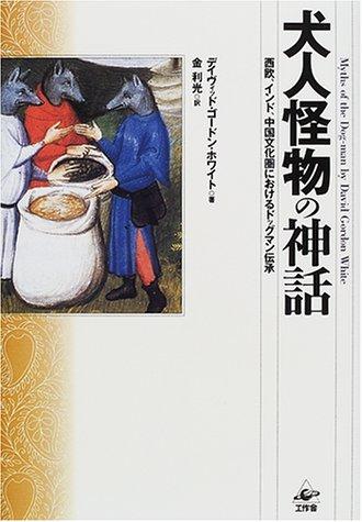 9784875023463: The Dog Man lore Western Europe ISBN: 4875023464 (2001) [Japanese Import]