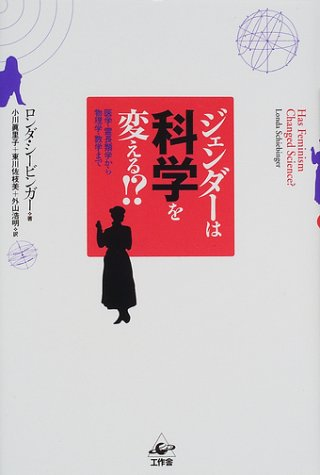 9784875023623: Gender change science - to physics and mathematics from University primate and medical? ISBN: 4875023626 (2002) [Japanese Import]