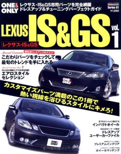 9784875147183: Lexus IS & GS vol.1-Dress up & tuning parts c (CARTOP MOOK ONE & ONLY Series 61) ISBN: 487514718X (2008) [Japanese Import]