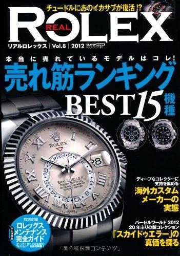 9784875149002: REAL ROLEX VOL.8 (CARTOP MOOK) ISBN: 487514900X (2012) [Japanese Import]