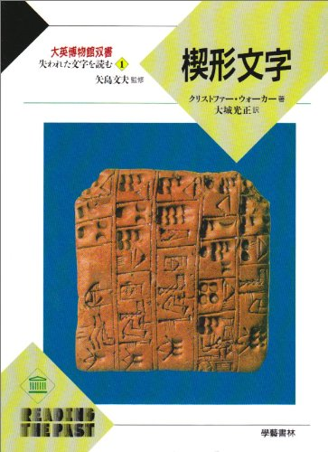 9784875170112: (- I read the missing characters British Museum Sosho) cuneiform ISBN: 4875170114 (1995) [Japanese Import]