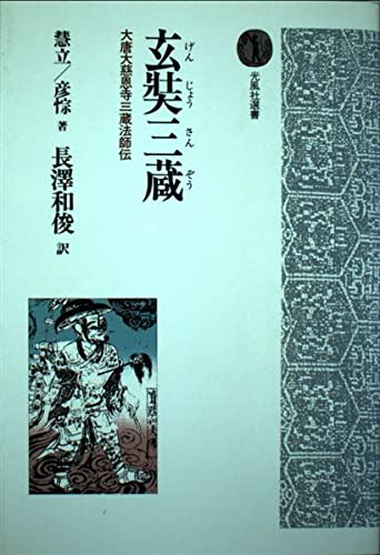 9784875190158: Xuanzang - Datang large Xuanzang Temple of Great Mercy and Goodness Den (light wind ISBN: 4875190158 (1988) [Japanese Import]